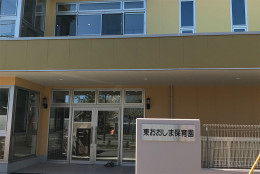 東おおしま保育園ギャラリー01